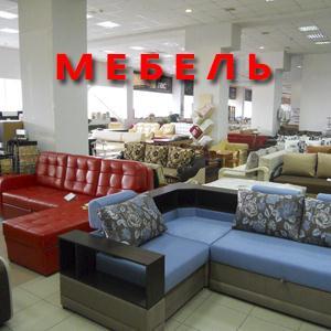 Магазины мебели Ясного
