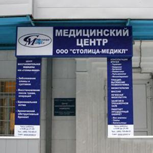Медицинские центры Ясного