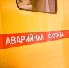 Аварийные службы в Ясном