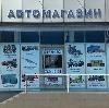 Автомагазины в Ясном