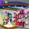Детские магазины в Ясном