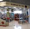 Книжные магазины в Ясном