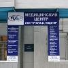 Медицинские центры в Ясном